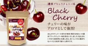 ブラックチェリー味