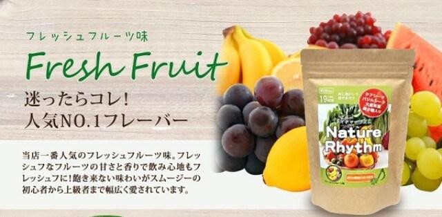 フレッシュフルーツ味